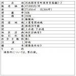 【売地】分筆可 芽室町 工業用地分譲 坪単価4.7万円